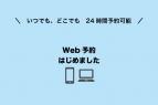 ドレスダイナーよりWeb予約開始のお知らせ