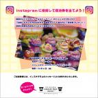 instagramキャンペーン開催中!