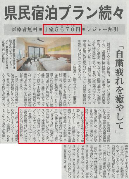 (沖縄タイムス経済9面)