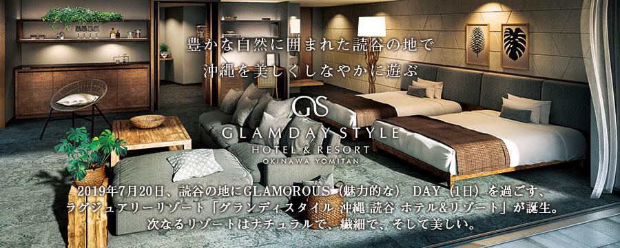 沖縄を美しくしなやかに遊ぶ GLAMDAY STYLE HOTEL&RESORT OKINAWA YOMITAN ラグジュアリーホテルの一室を所有し、資産として活用する。沖縄県本島中部、読谷村に、「GLAMOUROUS(魅力的な)1日(DAY)を過ごす、新しいリゾートスタイル」をコンセプトにした分譲ホテル、『グランディスタイル沖縄 読谷 ホテル&リゾート』新発売。
