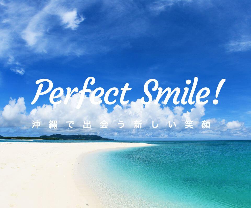 沖縄で出会う新しい笑顔