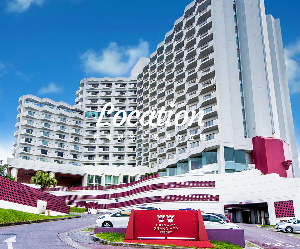沖縄観光に最適な立地