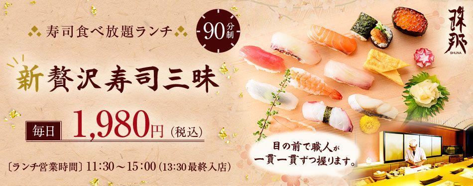 寿司食べ放題ランチ新贅沢寿司三昧