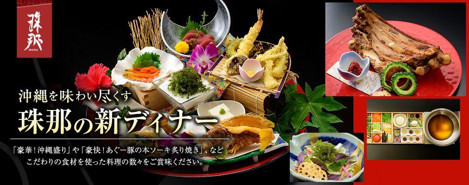 沖縄を味わい尽くす珠那の新ディナー