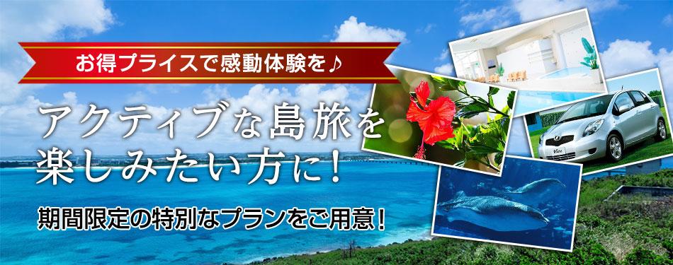 アクティブな島旅を楽しみたい方に!