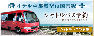 Shuttle Bus Reservation