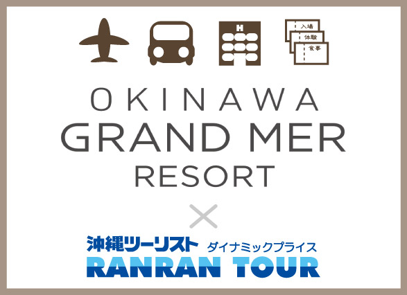 【オキナワ グランメールリゾート×OTS コラボ企画】